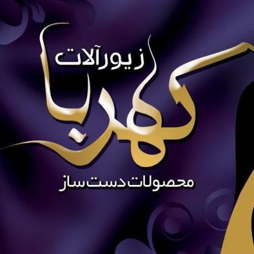کانال تلگرام کهربا