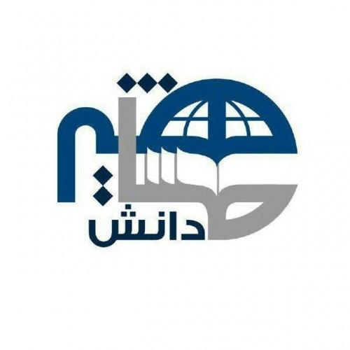 موسسه آموزش عالی مشاهیر دانش