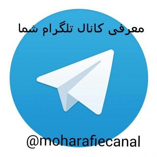 معرفی کانال تلگرام شما