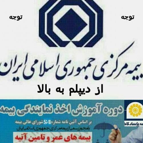 کانال رسمی اعطای نمایندگی بیمه