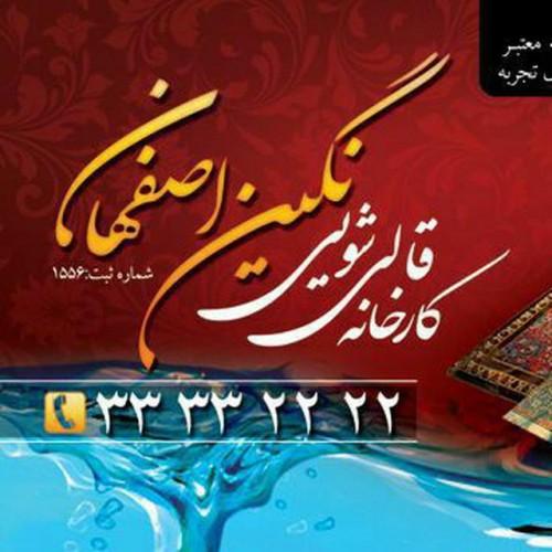 قالیشویی نگین اصفهان