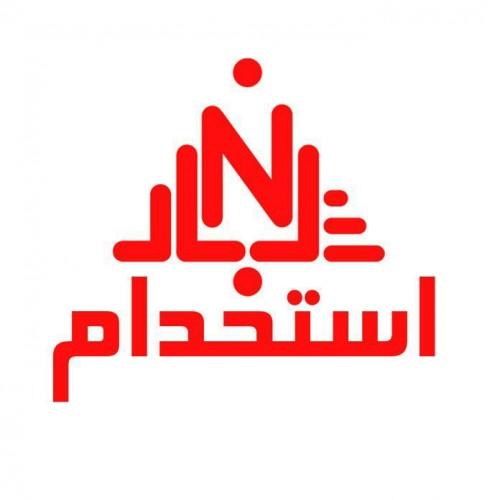 کانال استخدام – لیست اخبار