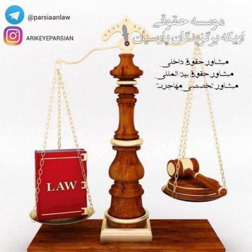 حقوق بین الملل پارسیان