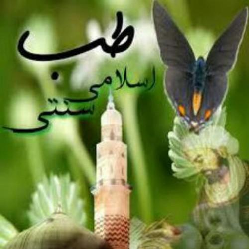 کانال تلگرام طب اسلامی و سنتی