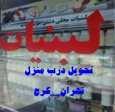 کانال تلگرام تهران سلامت