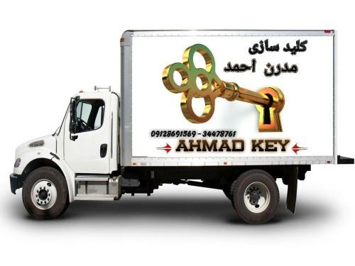 کانال تلگرام کلیدسازی مدرن احمد