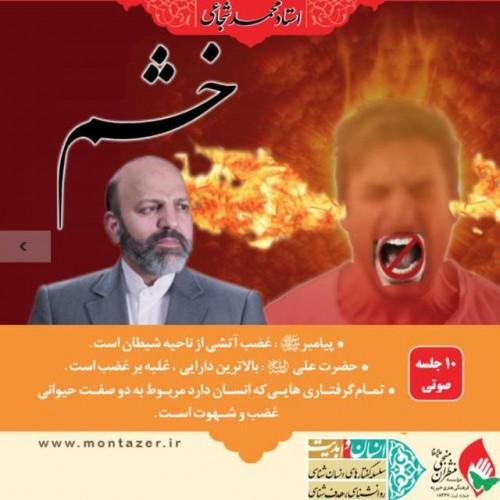 کانال تلگرام کنترل عصبانیت