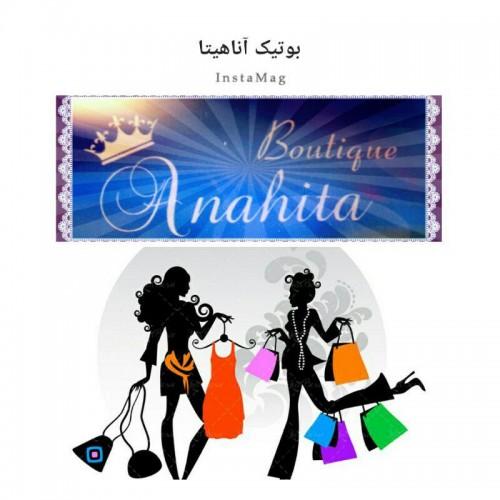 کانال تلگرام بوتیک آناهیتا