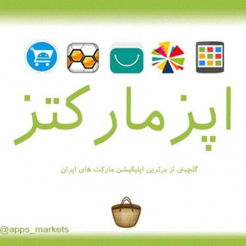 کانال تلگرام اپز مارکتز