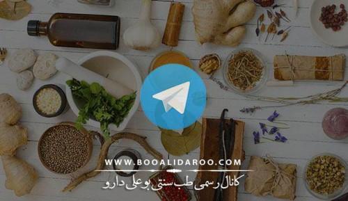 کانال تلگرام طب سنتی بوعلی دارو