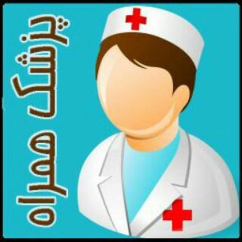 کانال تلگرام پزشک همراه
