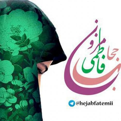کانال تلگرام حجاب فاطمی