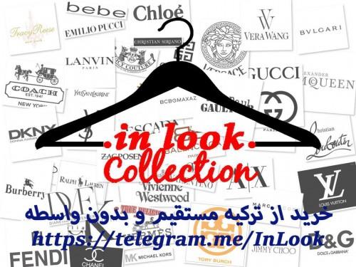 کانال InLook خرید از ترکیه