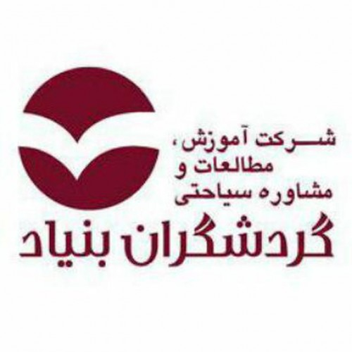 کانال تلگرام گردشگران بنیاد