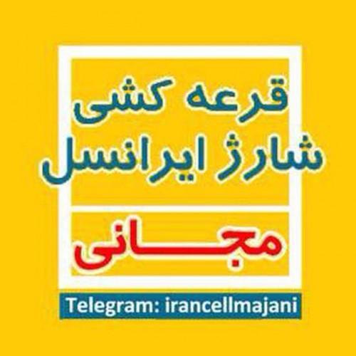 قرعه کشی شارژ ایرانسل مجانی