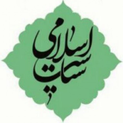 کانال تلگرام سیاست اسلامی