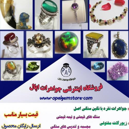 کانال فروشگاه جواهرات اپال
