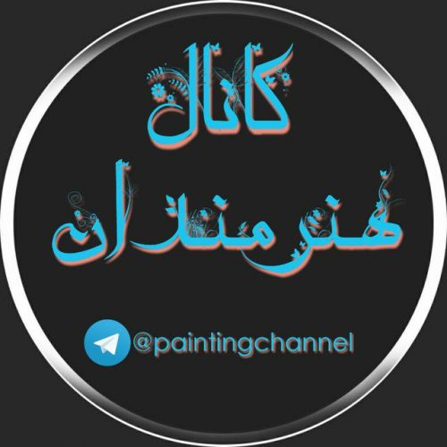 کانال تلگرام هنرمندان