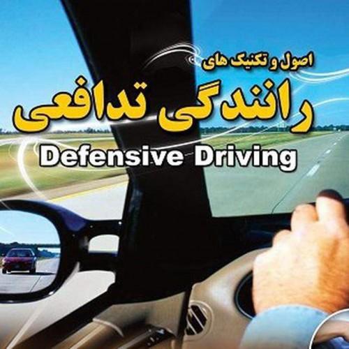 مهارت های تکمیلی و ایمنی در رانندگی