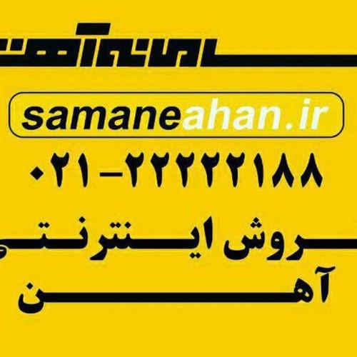 کانال تلگرام سامانه آهن