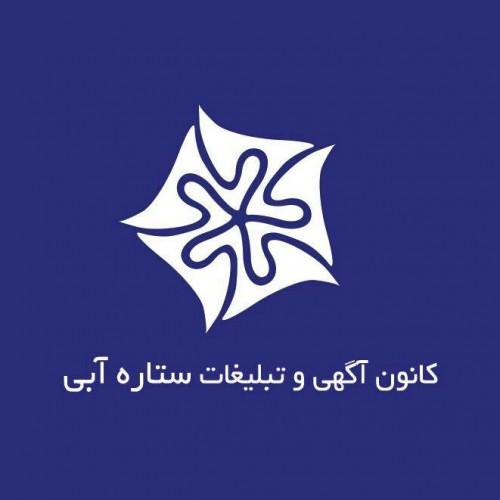 کانال تبلیغاتی ستاره آبی