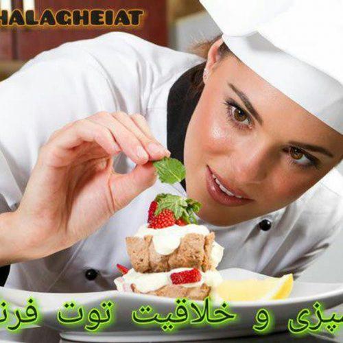 کانال هنر آشپزی وخلاقیت توت فرنگی