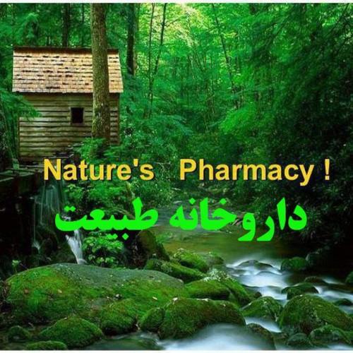 کانال داروخانه طبیعت