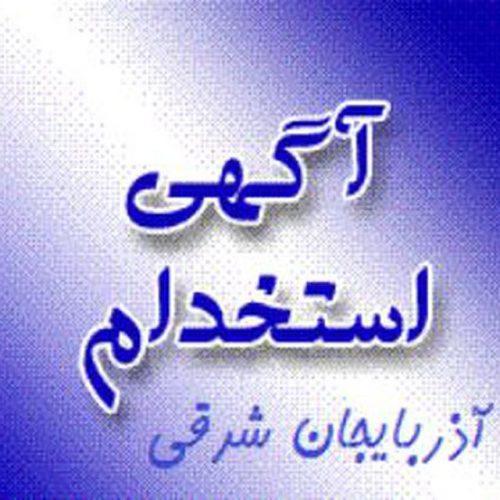 کانال برترین مرجع استخدامی تبریز