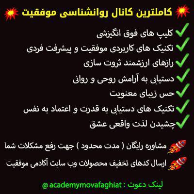 کانال تلگرام آکادمی موفقیت