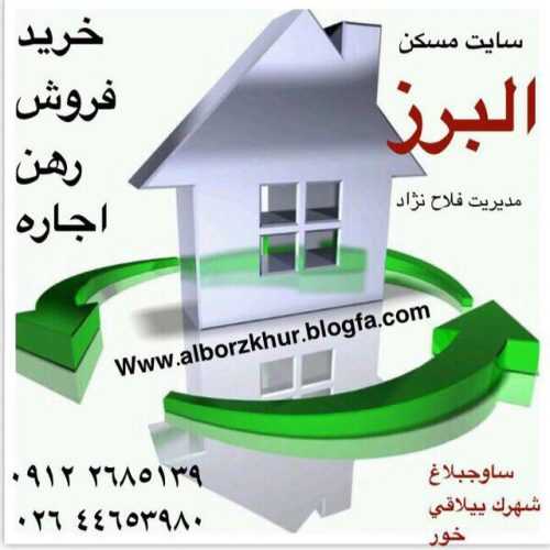 کانال تلگرام املاک البرز خور