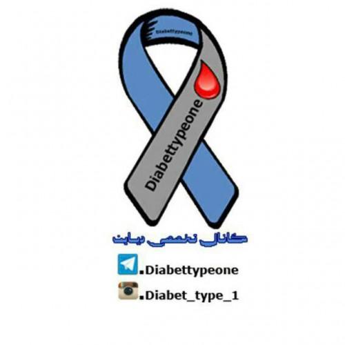 کانال تخصصی دیابت