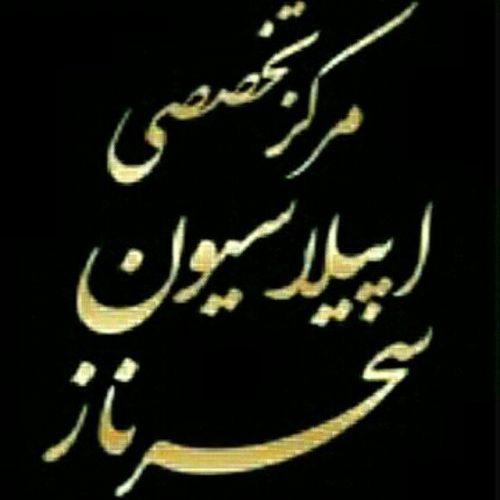 کانال تلگرام سالن زیبایی سحرناز
