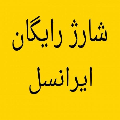 کانال تلگرام شارژ رایگان ایرانسل