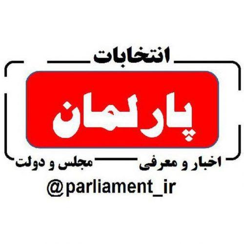 کانال تلگرام پارلمان