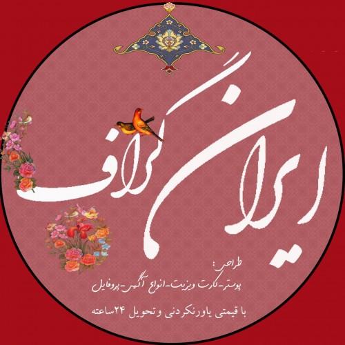 کانال تلگرام ایران گراف