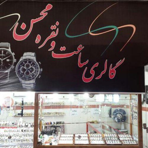 گالری ساعت و نقره محسن