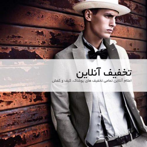 اعلام تخفیف برندهای معتبر پوشاک، کیف و کفش(آدیداس، پولو، فیلا و …)