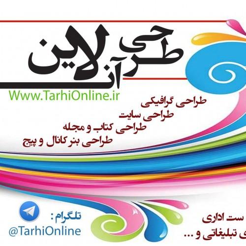 کانال تلگرام طرحی آنلاین