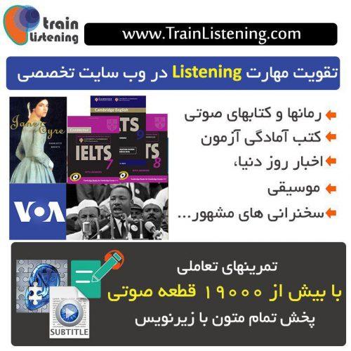کانال تلگرام زبان Train Listening