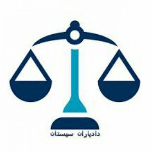 کانال حقوقی دادیاران سیستان