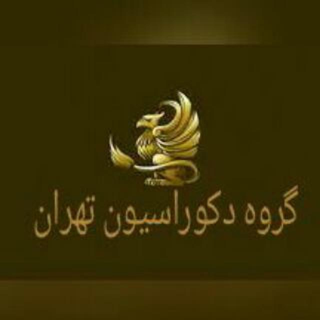 گروه دکوراسیون تهران