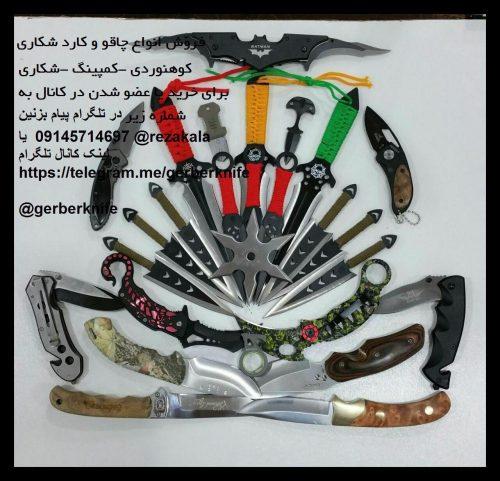 فروش چاقو و کارد شکاری