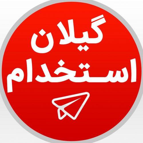 کانال تلگرام گیلان استخدام