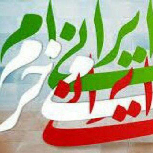 کانال تلگرام ایرانی بمان، ایرانی بخر