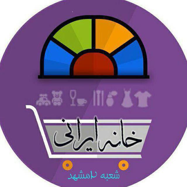 کانال تلگرام خانه ایرانی مشهد۲