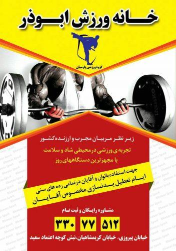 کانال تلگرام خانه ورزش ابوذر