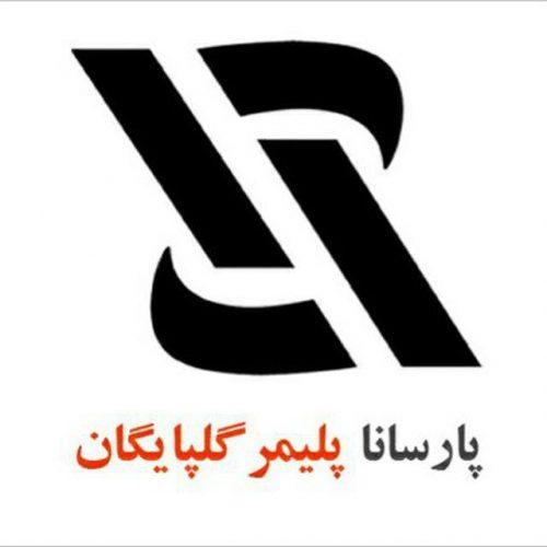 کانال تلگرام پارسانا پلیمر گلپایگان