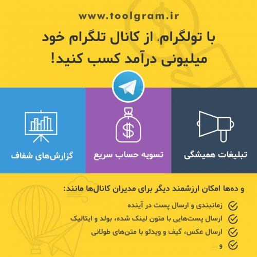 کانال تولگرام و سایت Toolgram