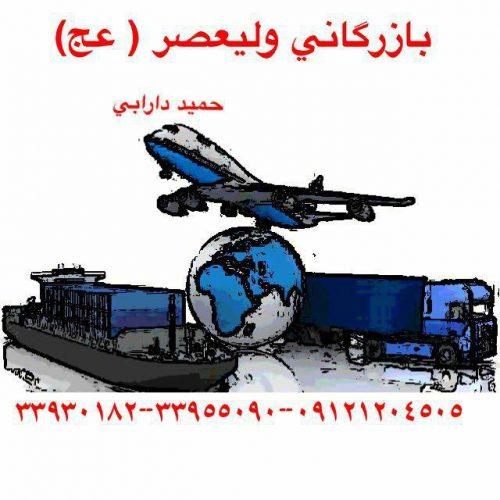 کانال تلگرام بازرگانی ولیعصر (عج)