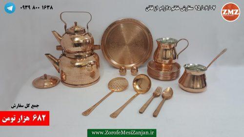 کانال ظروف مسی زنجان